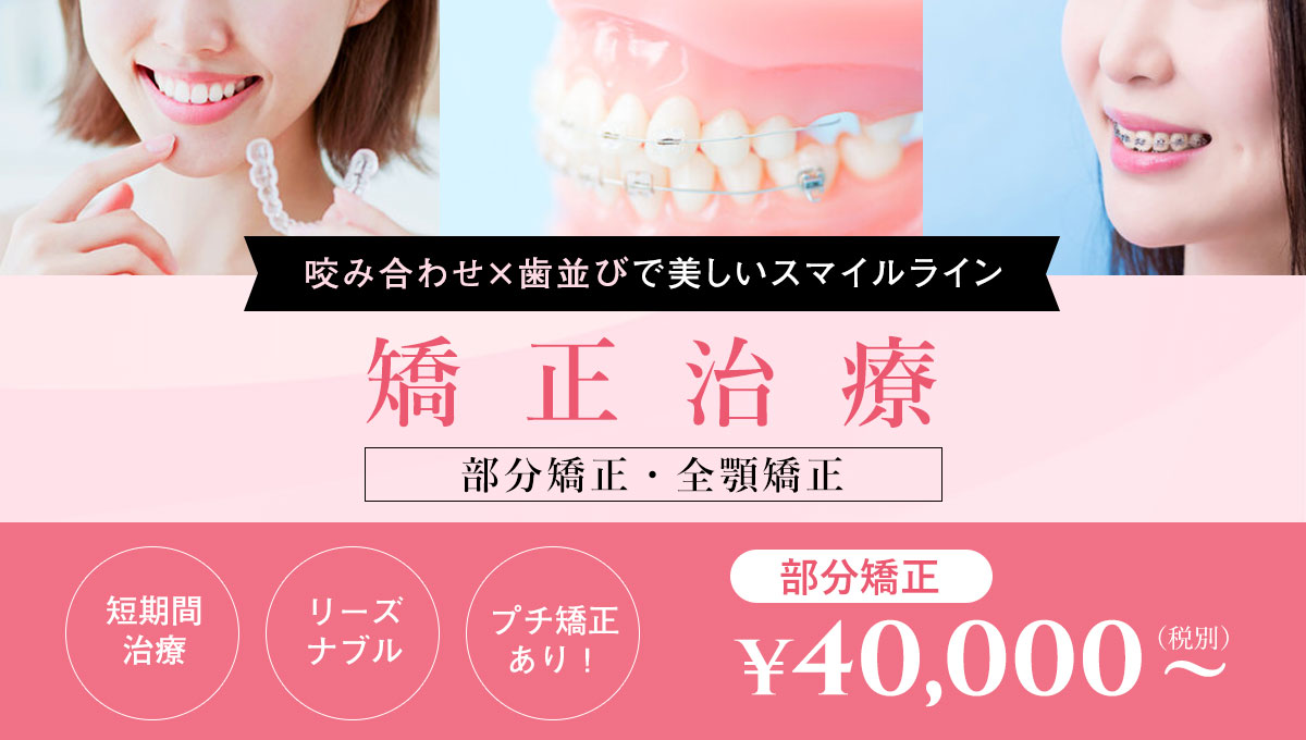 ランキング・審美歯科・矯正