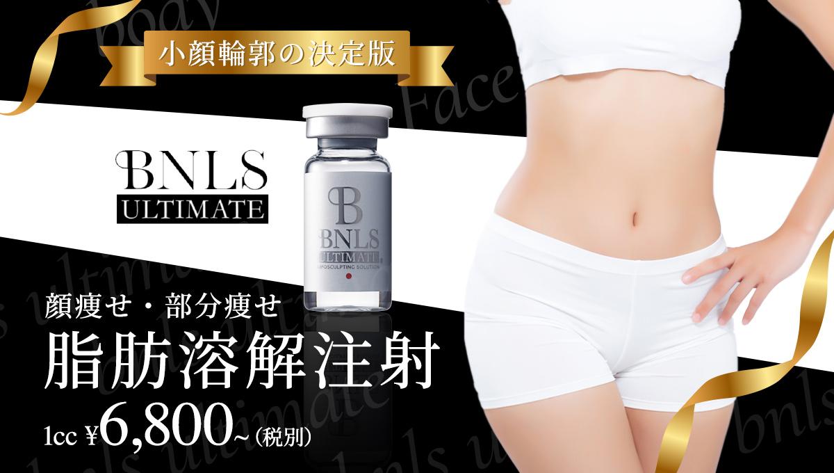 BNLS注射 脂肪溶解