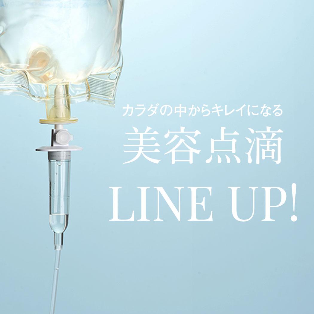 当院の人気美容点滴LINE UP!